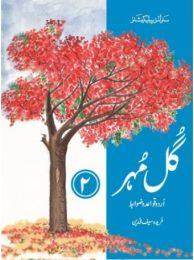 Gul Mohar Urdu Book 2