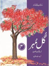 Gul Mohar Urdu Book 4