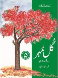 Gul Mohar Urdu Book 5